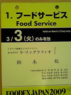 フーデックス'09  其ノ一