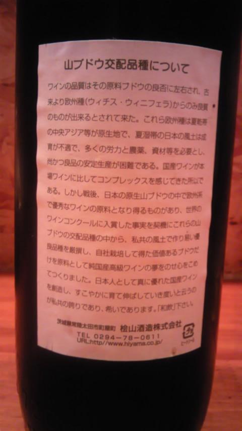 常陸ワイン