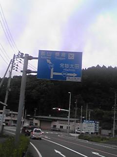 月曜ツ〜リング@矢祭
