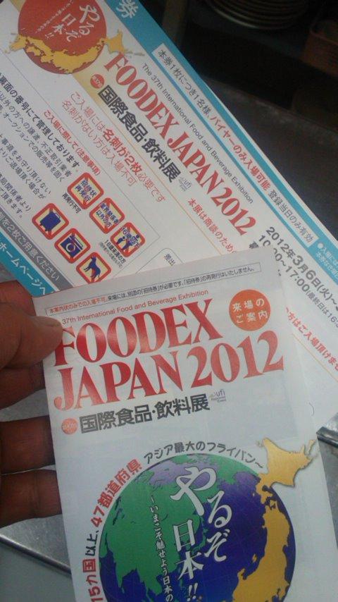 フーデックス2012